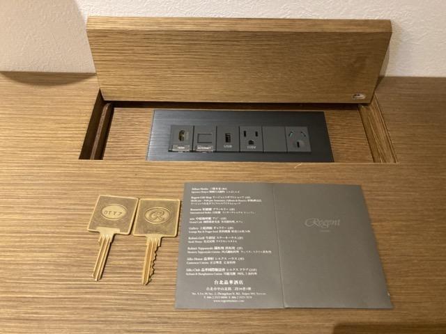 guide-hotel-taipei-regent key