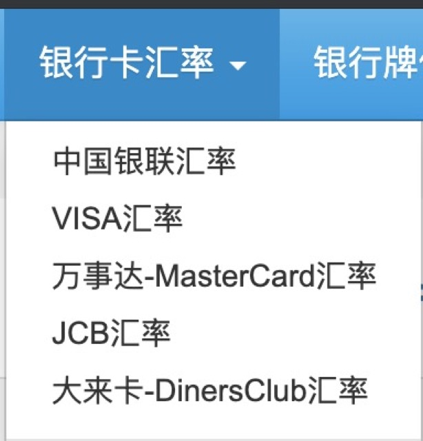 kuaiyi foreign exchange credit card menu