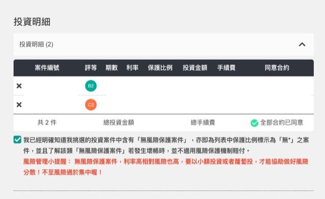 lnb order example