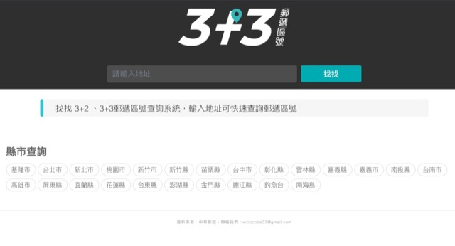 postal-code-taiwan search platform index