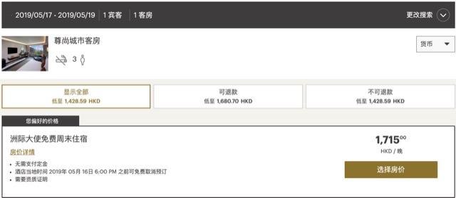 IHG Ambassador search result