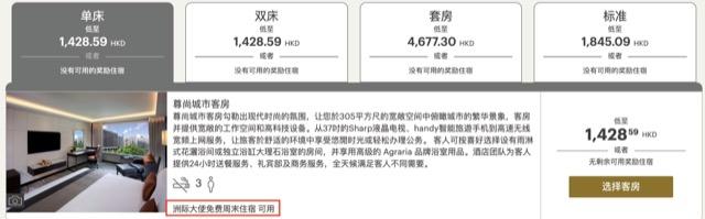IHG Ambassador search result2