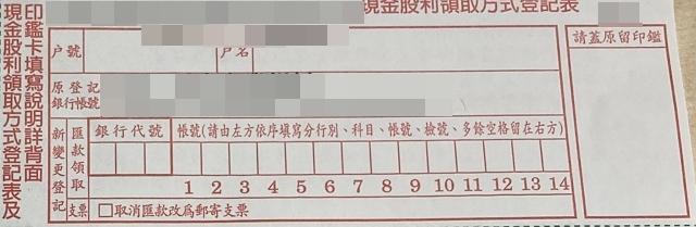 shareholder-taiwan-stock-document-annually-2-1