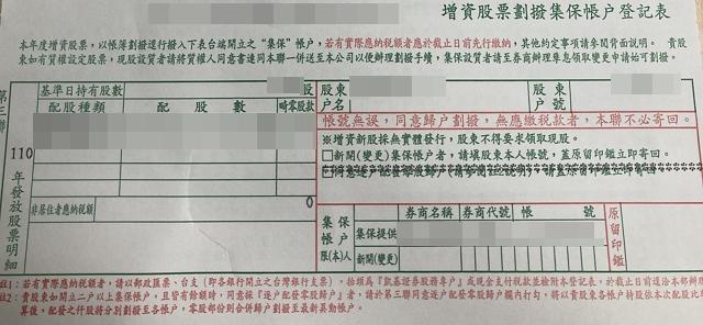 shareholder-taiwan-stock-document-annually-2