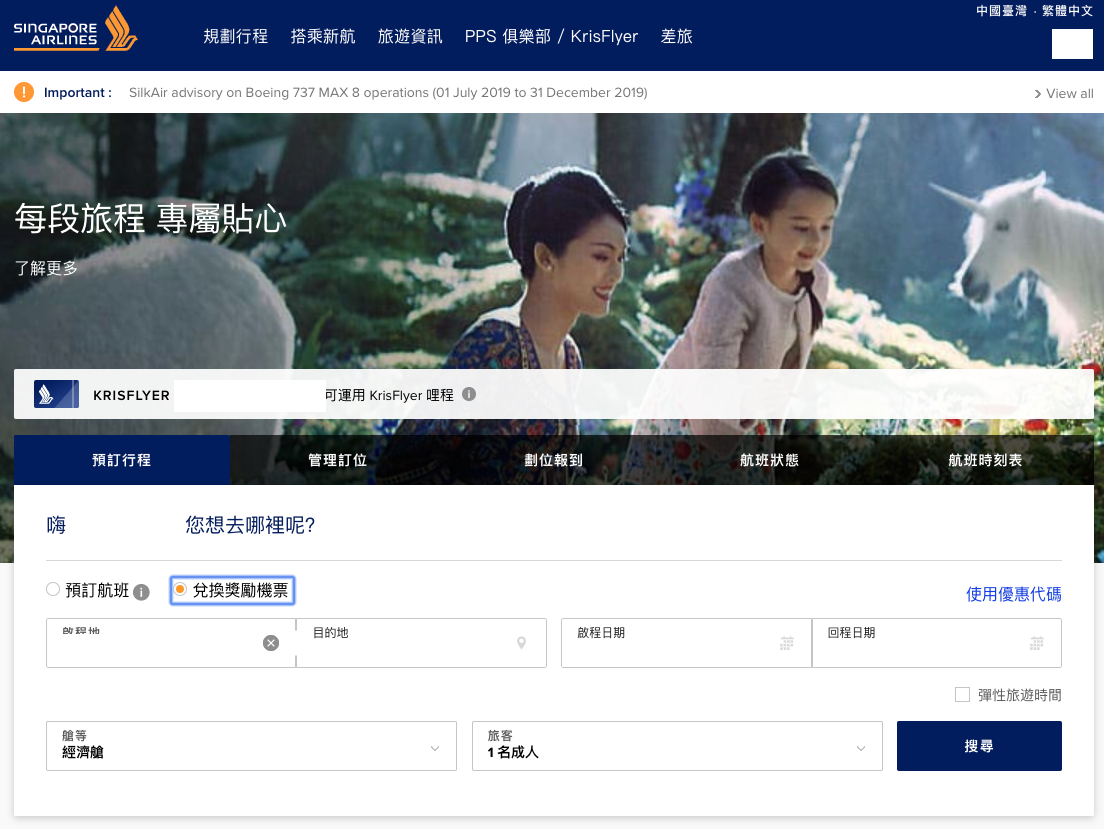 singapore airlines homepage