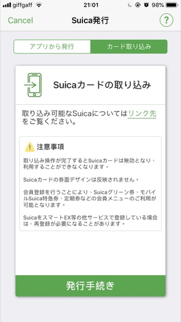 suica apply
