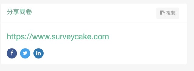 surveyCake share