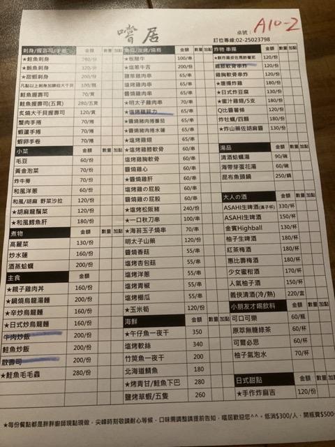 guide-taipei-chang-ju-isakaya menu