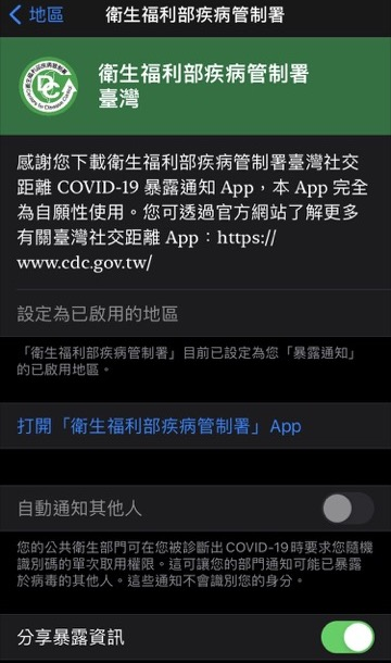 guide-taiwan-covid-19-ios-android-1
