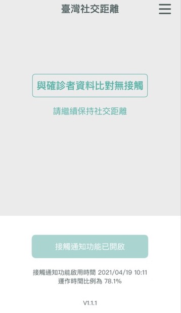 guide-taiwan-covid-19-ios-android-2
