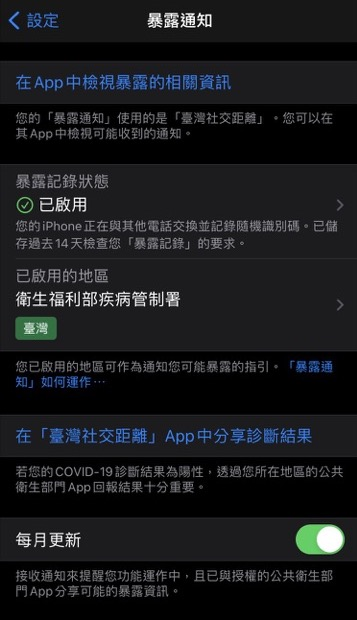 guide-taiwan-covid-19-ios-android-3