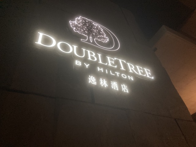 double-tree-zhong-shan-taipei-taiwan entrance