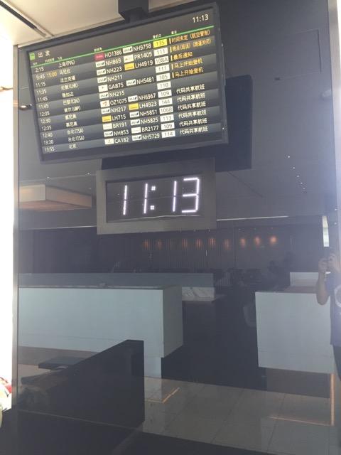 ana lounge clock&instruction