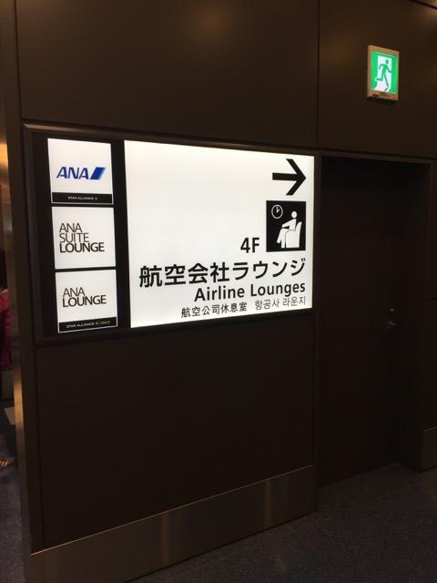 ana lounge entrance