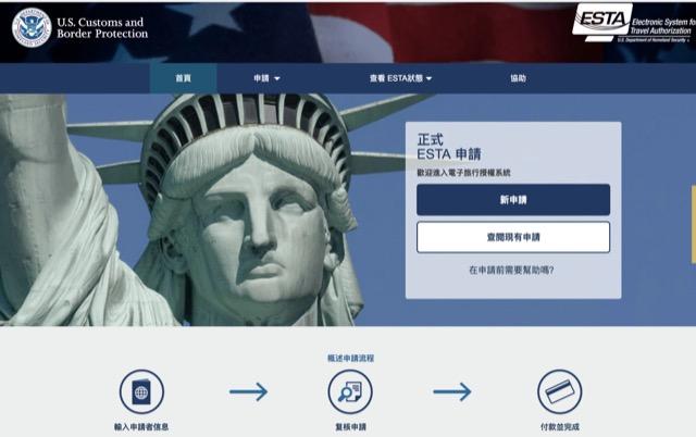 [指南] 美國短期觀光簽證線上申請 ESTA