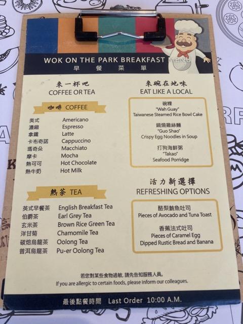 indigo-kaohsiung-central-park breakfast menu