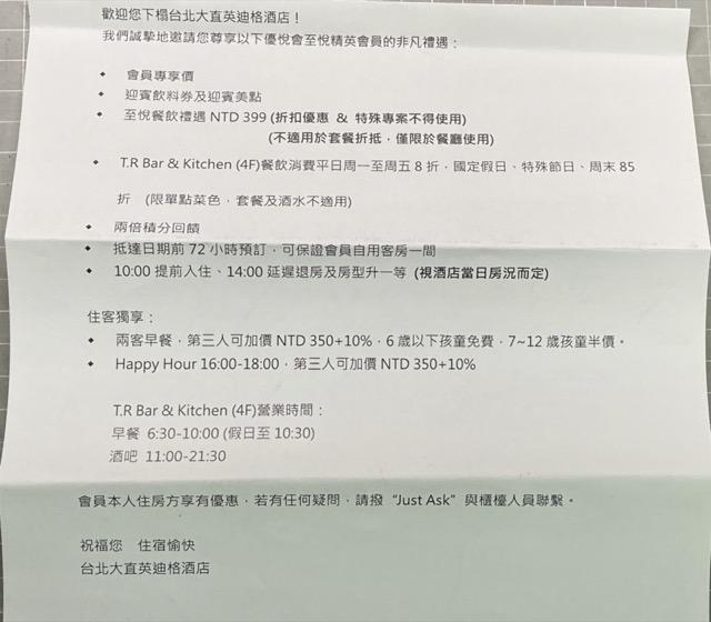 ihg-indigo-taipei-taiwan instruction for spire member