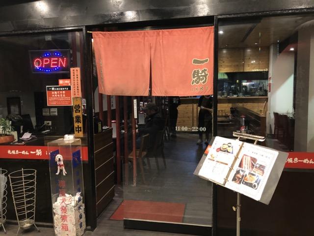 ikki entrance2