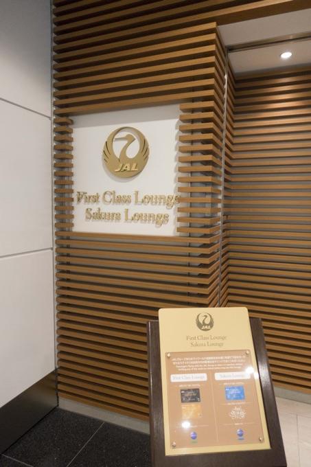 logo hnd sakura lounge
