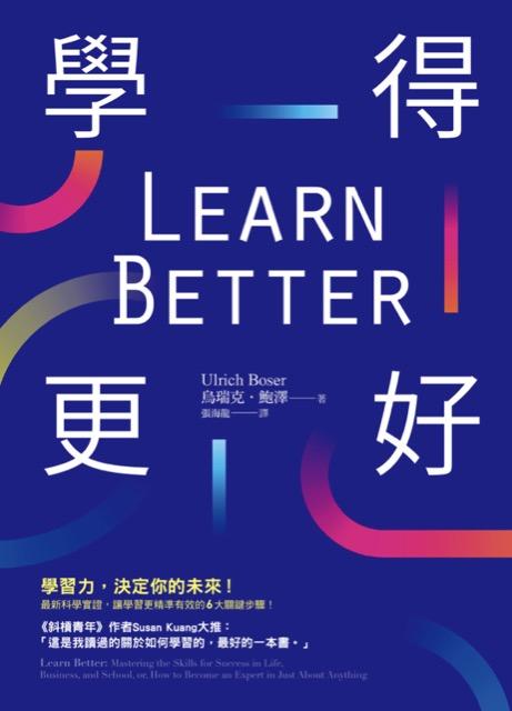 [閱讀] Learn Better 學得更好