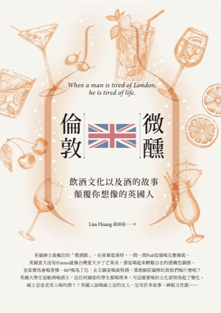 [閱讀] 微醺,倫敦:飲酒文化以及酒的故事,顛覆你想像的英國人