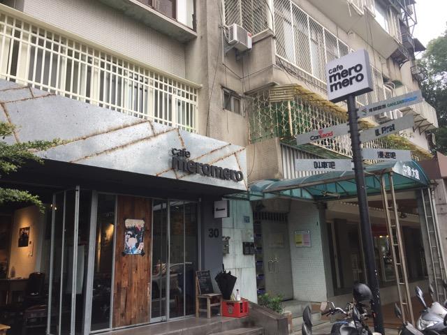 meromero cafe front door