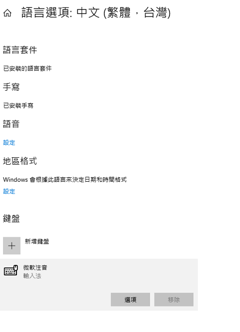ime-chinese-input-issue-003