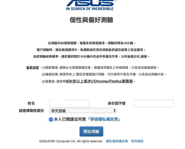 front-end-engineer-interview asus2