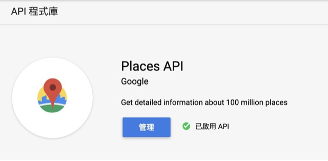google place api
