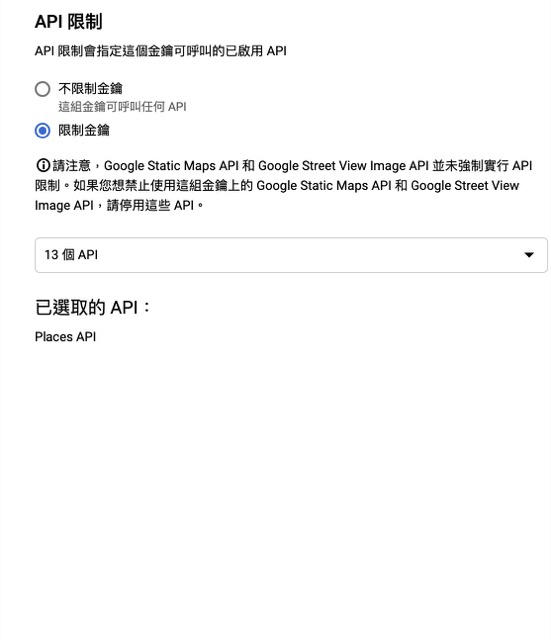 AlphaCamp,CSS,google api place,google api教學,google map api,google map api 教學,google place api教學,HTML,JavaScript,selfStudyProgrammingRecord