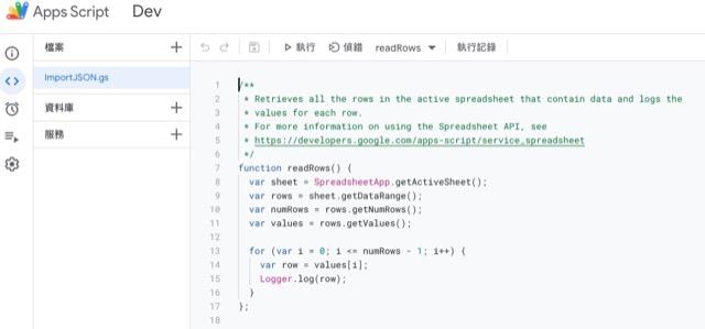 google-sheet-as-an-api-server-import-json-and-export-json demo2
