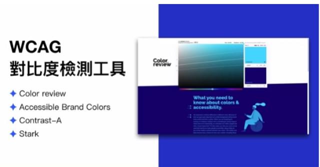 WCAG Color Picker Website List