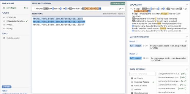 regular expression tester view2
