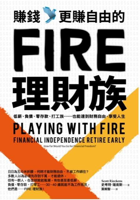 [閱讀] 賺錢,更賺自由的 FIRE 理財族