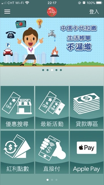 points-ctbc-taiwan-how-to-transfer index