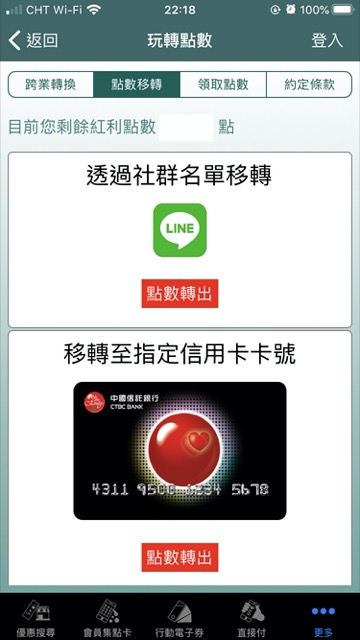 points-ctbc-taiwan-how-to-transfer points