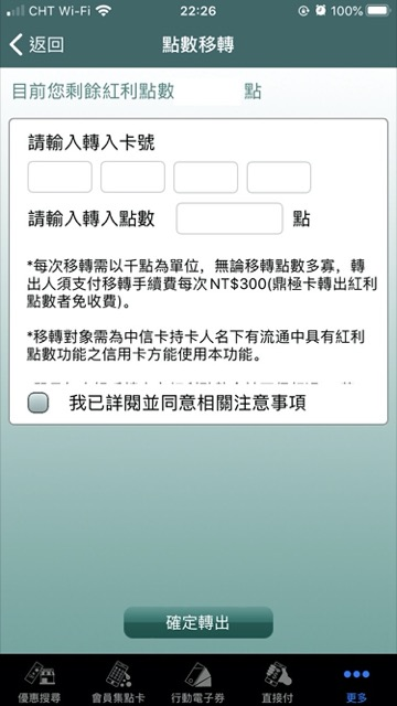 points-ctbc-taiwan-how-to-transfer form2