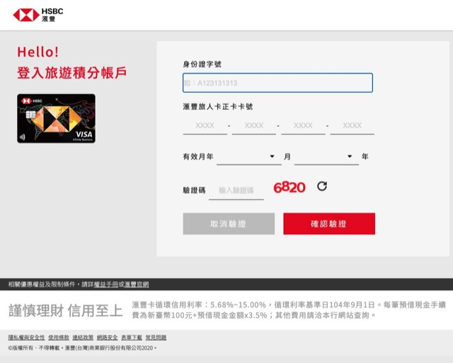 hsbc new layout redeem system login page