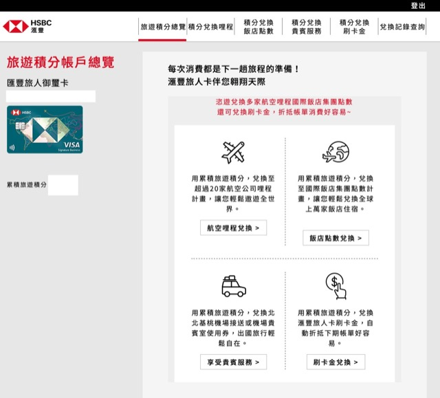 hsbc new layout redeem system landing page