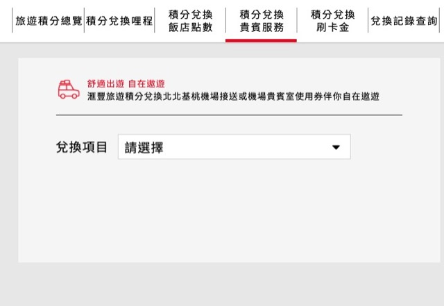 hsbc new layout redeem system selection