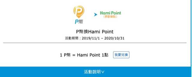 pchome point to hami point