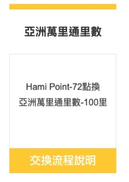 hamiPoint to am