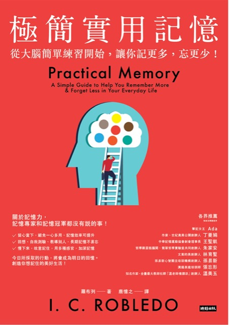 極簡實用記憶:從大腦簡單練習開始,讓你記更多,忘更少!
