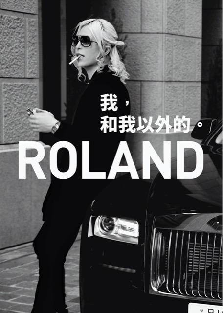 i-and-other-guys-roland-quote-japan