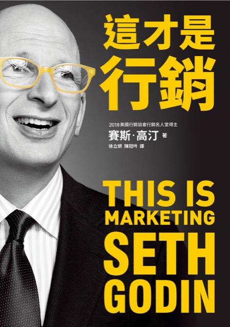 [閱讀] 這才是行銷 This is Marketing