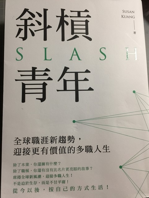 slash cover book