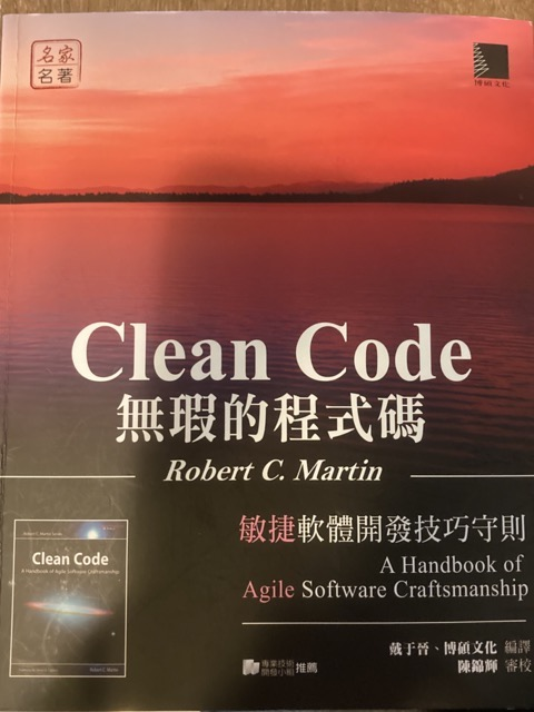 the-clean-code