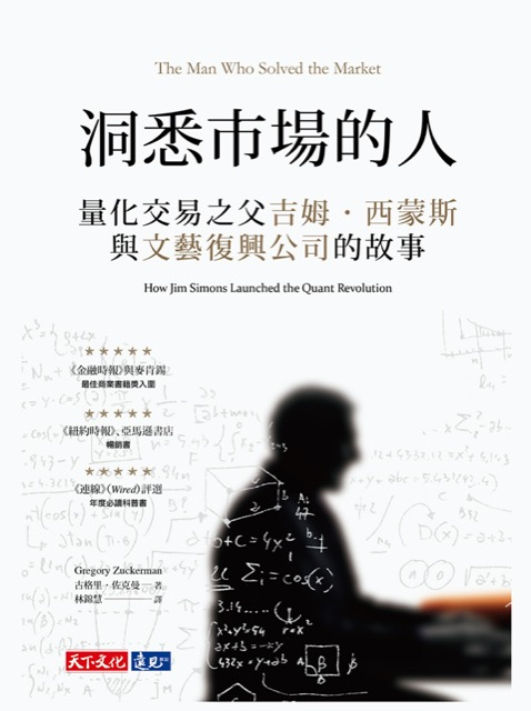 reading-the-man-who-solved-the-market