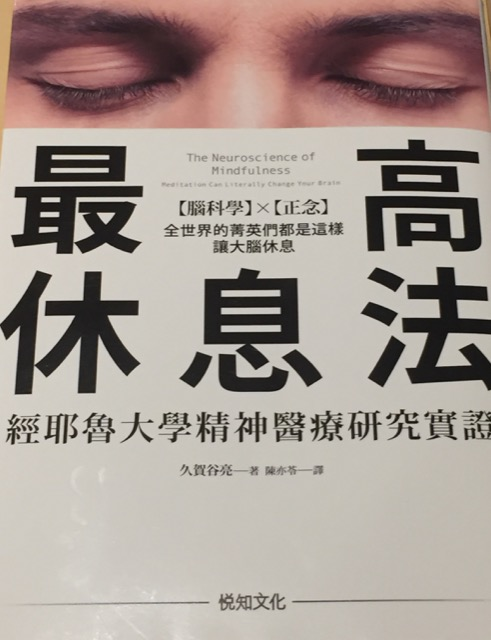 reading-the-neuroscience-of-mindfulness-chinese-version