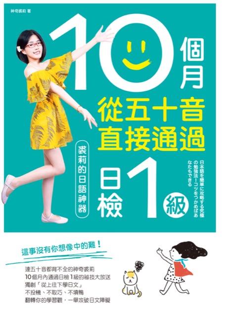 [閱讀] 10 個月從五十音直接通過日檢1級:裘莉的日語神器